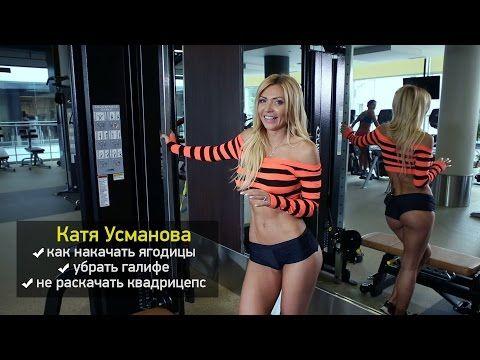 Катя Усманова: как накачать ягодицы, убрать галифе и не раскачать квадрицепсы - YouTube