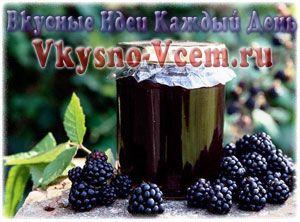 Ежевика в собственном соку на зиму Рецепт  Колючую родственницу малины любят за приятный вкус и огромную пользу. По всем статьям перещеголяла ягоду-малину мулатка ежевика! Рецепты на зиму этих полезнейших плодов включают сушку, заморозку, варенье, джемы и компоты. Попробуйте приготовить ежевику в собственном соку.