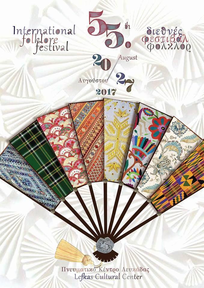Έτοιμοι .... για το 55o Διεθνές Φεστιβάλ Φολκλόρ Λευκάδας