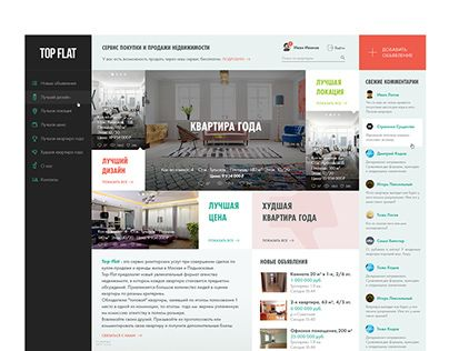 """Check out new work on my @Behance portfolio: """"Top Flat"""" http://on.be.net/1IcjX9H"""