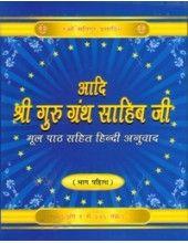 Adi Sri Guru Granth Sahib Ji - Mool Path Sahit Hindi Anuvaad - Book By Sahib Singh, Charan Singh And Dr Ajit Singh Aulakh
