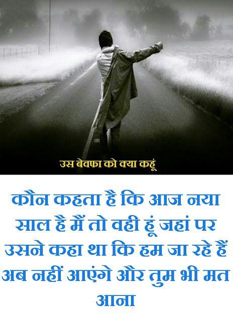 Manoj kumar yadav: उस बेवफा को क्या कहूं