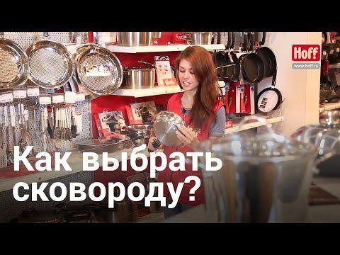 Как выбрать сковороду и какой материал лучше? - YouTube