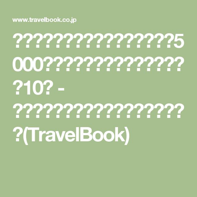 【台湾】格安で個室に宿泊したい!5000円前後で泊まれちゃう台北ホテル10選 - おすすめ旅行を探すならトラベルブック(TravelBook)
