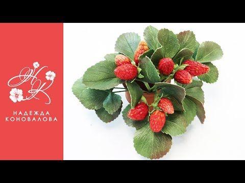Ягоды клубники из фоамирана - YouTube