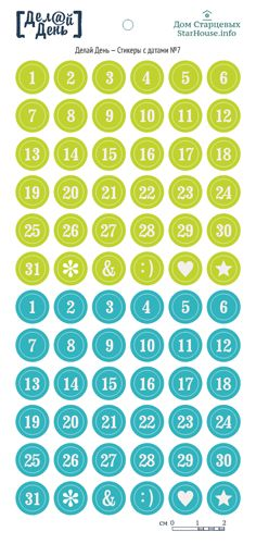 Стикеры с датами №07, 10х21 см, Светло-зеленые и бирюзовые Делай день от Дом Старцевых купить в интернет-магазинеscrapikoff.ru