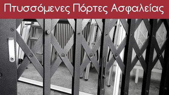 Οι πτυσσόμενες πόρτες ασφαλείας συνδυάζουν άψογα την ασφάλεια με την αισθητική. Κατασκευάζονται σε όλες τις διαστάσεις και χρώματα και τοποθετούνται στα είδη υπάρχοντα κουφώματα χωρίς μερεμέτια και αυθημερόν.