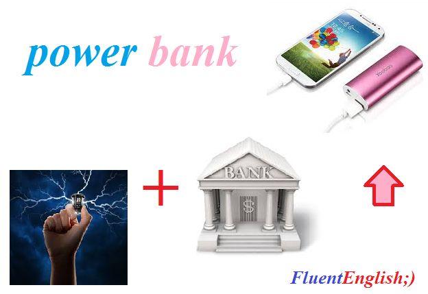 power + bank = power bank! (внешний аккумулятор)  #английский #учитьанглийский #английскийскайп #английскийслова #английскийskype