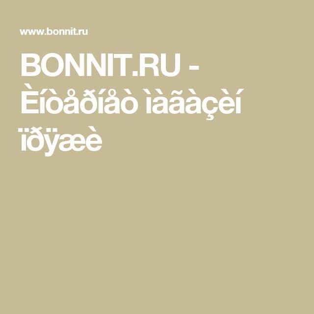 BONNIT.RU - Èíòåðíåò ìàãàçèí ïðÿæè