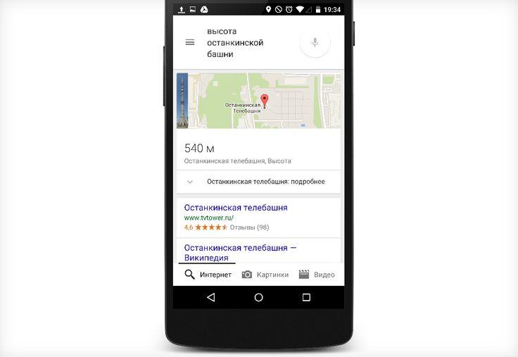 Получайте точные ответы на свои вопросы - Google Подсказки
