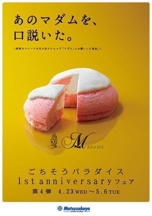 松坂屋名古屋店「ごちそうパラダイス1周年」