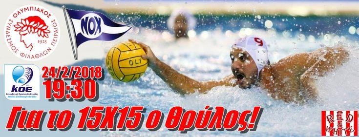 Πάει να καταγράψει ακόμη μια νίκη στο αήττητο κοντέρ του, αυτήν τη φορά επί της Ν.Ο. Χίου! #Red_White #Olympiacos #NOChiou #WaterPolo_A1
