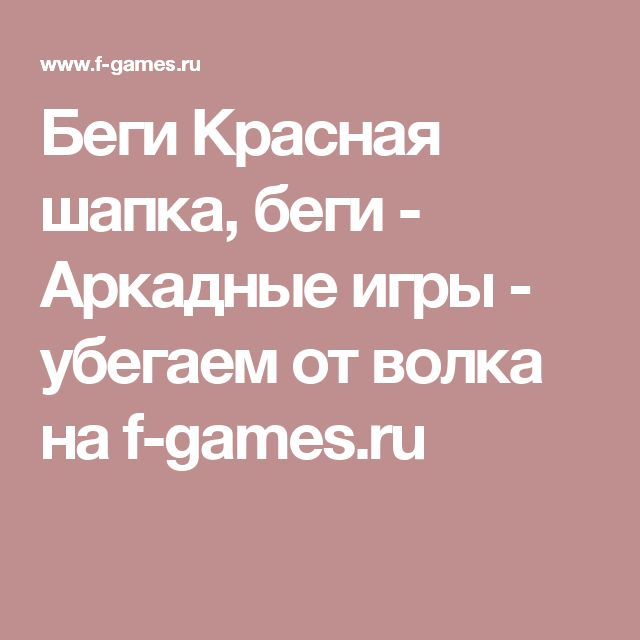 Беги Красная шапка, беги - Аркадные игры - убегаем от волка на f-games.ru