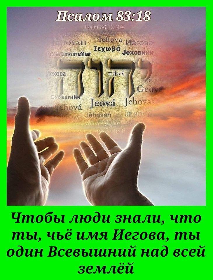 JW-Всемирное братство   Христианские цитаты, Духовные