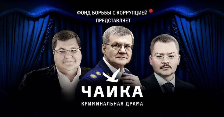 """ПРЕДЕЛ Коррупции в России Прокурор """"Чайка"""""""