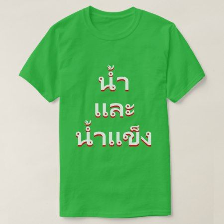 Water and ice in Thai(น้ำและน้ำแข็ง) T-Shirt - tap, personalize, buy right now!
