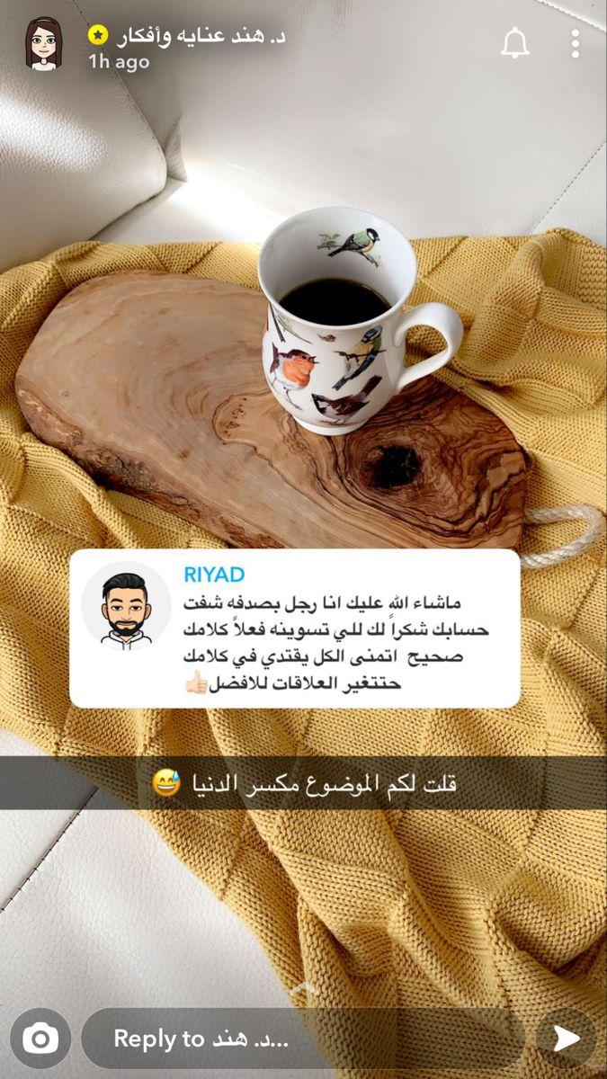 Pin By ندى احمد On مواضيع د هند Skin Care Women Life Habits Glassware