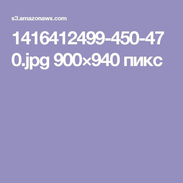 1416412499-450-470.jpg 900×940 пикс