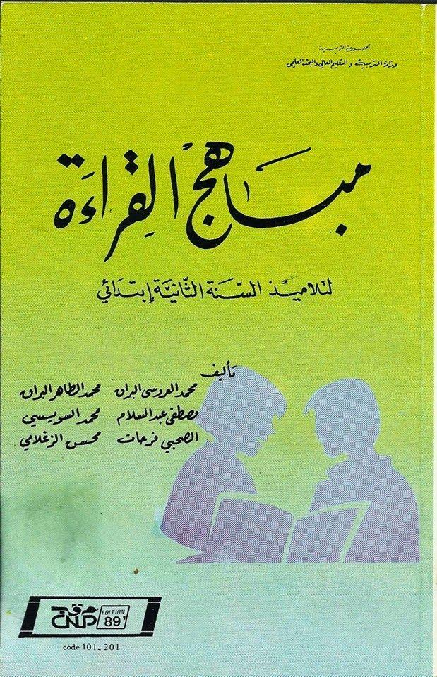 كتب قراءة قديمة موارد المعلم Arabic Lessons Books Lesson