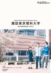 諏訪東京理科大学大学案内2017のデジタルパンフを見る