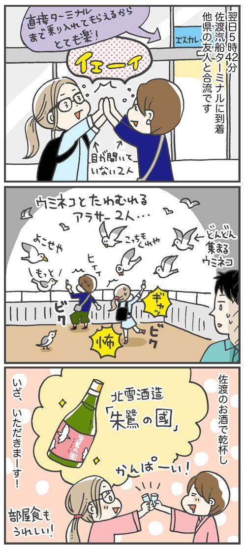 新潟・佐渡編_観光体験マンガ