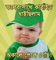 55   Bangla funny fb comments photo