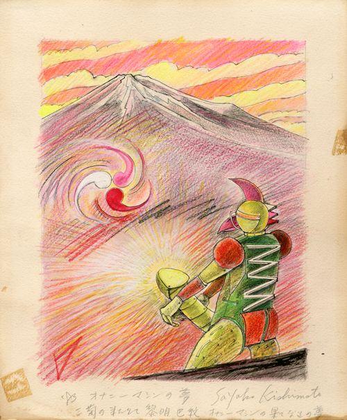 岸本清子肉筆彩色画額 「オナニーマシンの夢」1983