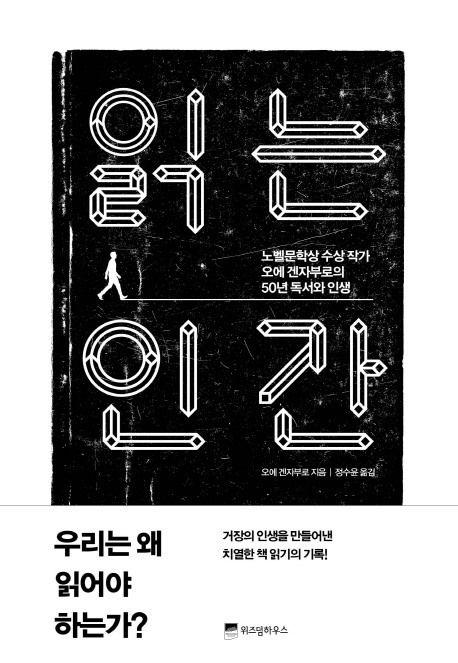[READERS CAFE]노벨상 작가 오에 겐자부로의 내 인생의 책 : 네이버 뉴스