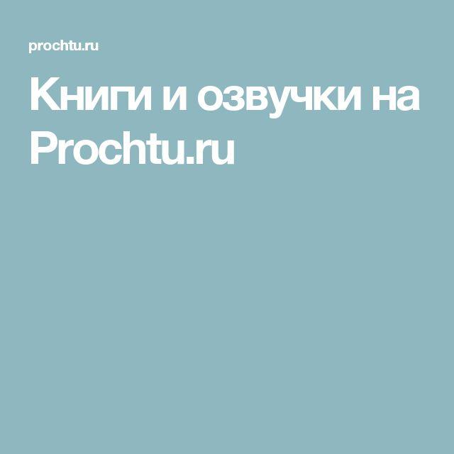 Книги и озвучки на Prochtu.ru