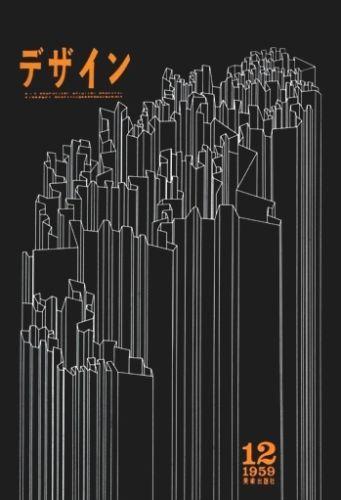 1950-milieu-du-siecle-japonais-de-conception-graphique-couverture-de-magazine-art-Poster-A3