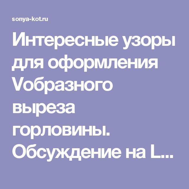 Интересные узоры для оформления Vобразного выреза горловины. Обсуждение на LiveInternet - Российский Сервис Онлайн-Дневников