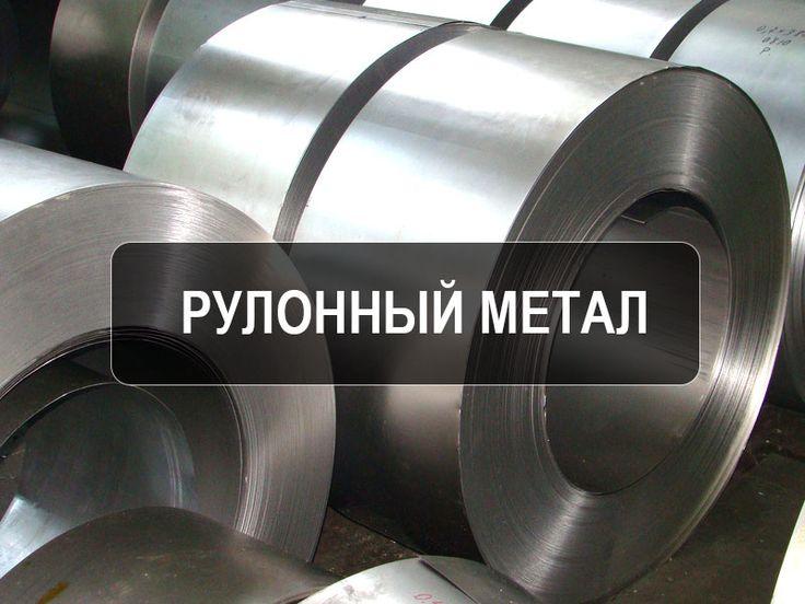 Рулонный металл и другие изделия металлопроката.