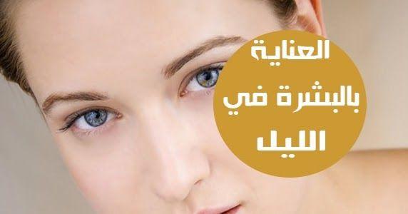 يعتبر روتين البشرة الليلي بنفس القدر من الأهمية أو حتى أكثر أهمية من الخطوات التي تتخذها قبل مغادرة منزلك ك Skin Care Routine Steps Skin Care Routine Skin Care