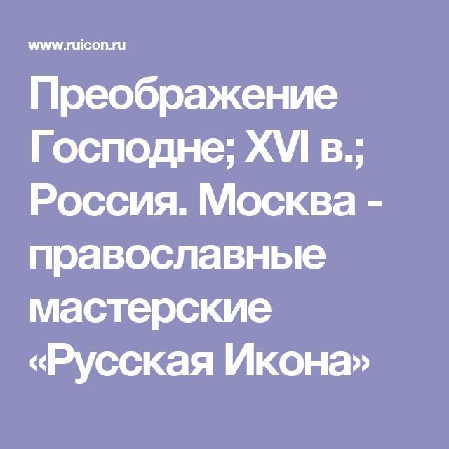Преображение Господне; XVI в.; Россия. Москва - православные мастерские «Русская Икона»