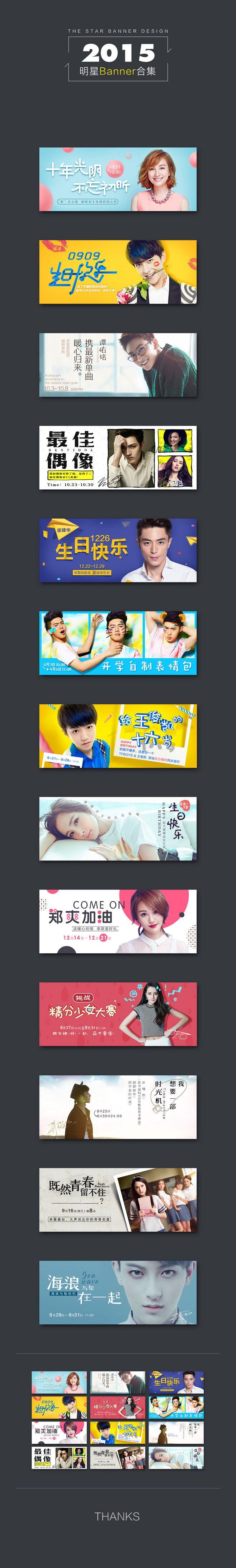 原创作品:2015-明星banner合集...