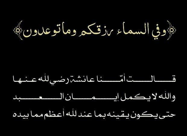 إن الله هو الرزاق ذو القوة المتين وفي السماء رزقكم وما توعدون الثقة واليقين بأن الرزق بيد الله عائشة أم المؤمنين رضي الل Quran Quotes Quotes Islam Quran