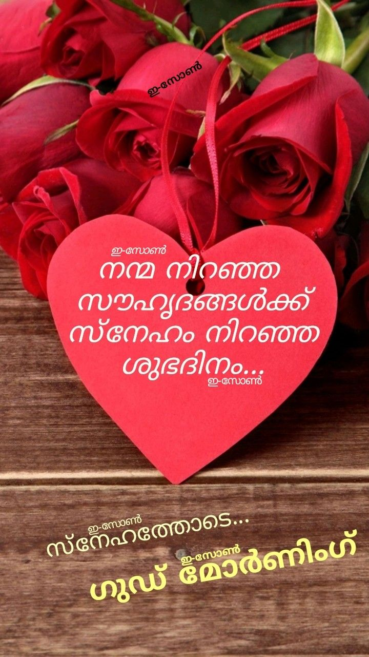 Pin By Eron On Good Morning Malayalam In 2020 Good Morning Wishes Morning Wish Greetings