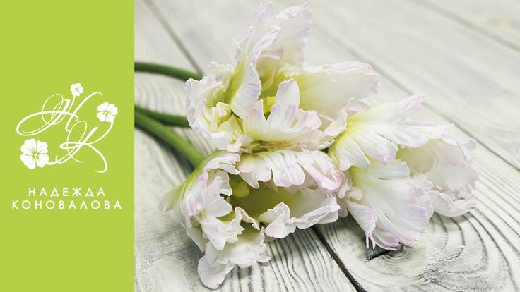 Попугайный тюльпан из шелкового фоамирана
