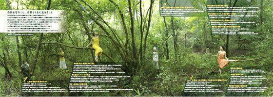 Plan Estratégico para la Conservación del Medio Ambiente Natural de Aichi   Web Oficial del Gobierno de la Prefectura de Aichi
