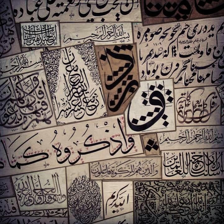 Arabic collage تلصيق بالخط العربي