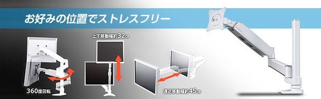 DioConnect モニターアーム シングルモニタモデル DMA-151WH -  お好みの位置でストレスフリー