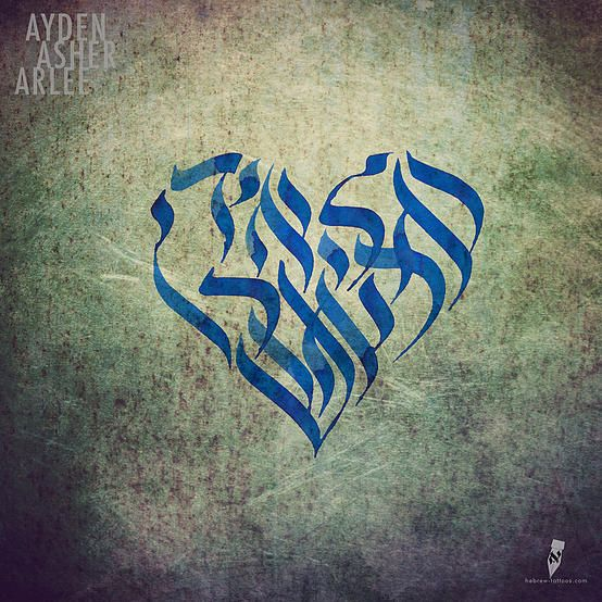 ayden asher arlee by hebrew hebrew calligraphy tattoos pinterest hebrew. Black Bedroom Furniture Sets. Home Design Ideas