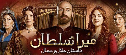Mera Sultan Episode 328 15thMay 2014 Muhteşem Yüzyıl (Turkish pronunciation: [muhteˈʃæm ˈjyzjɯl], English: The Magnificent Century) is a prime time historical Turkish soap opera television series. It was originally broadcast on Show TV and then transferred to Star TV. It is based on the life of Suleiman the Magnificent, the long