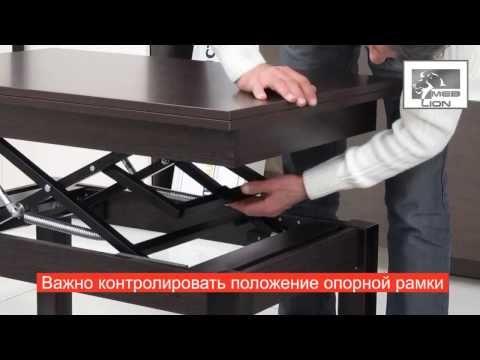 Стол-трансформер «Ловкач» - YouTube