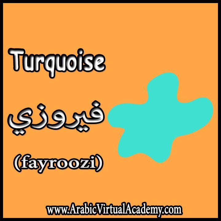 This Month For The Freevocabseries We Will Do Vegetables And Colors We Have Put Out Lots Of Voc Language And Literature Learn Arabic Online Learning Arabic