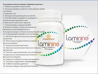 Ламинин - Формула жизни!: Какое же влияние  оказывают протеины на организм ч...