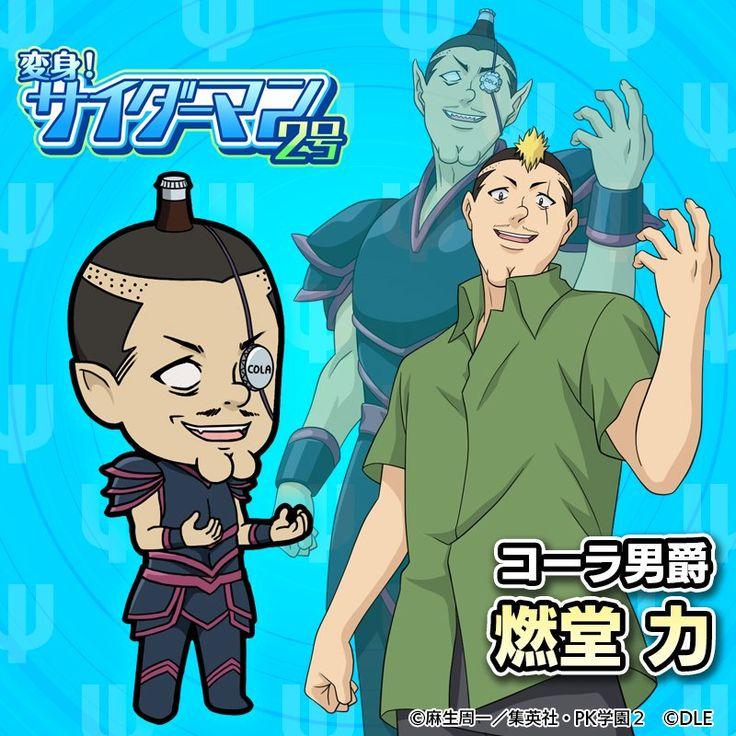 Nendou Riki/Gallery in 2020 Saiki, Anime comics, Anime