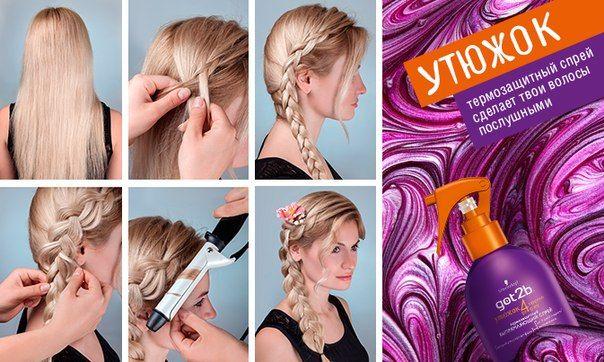 Пройдись «Утюжком» по непослушным локонам, и все будет ровно! А потом включи фантазию: как насчет обратной косы? 1. Нанеси спрей на влажные волосы и высуши феном. 2. Заплети обратную косу сбоку. 3. Свободный локон завей щипцами. 4. Укрась стайлинг любимым цветком. Наслаждайся! #got2b #howto