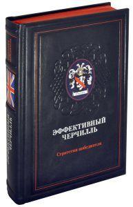«Эффективный Черчилль. Стратегия победителя» ― подарочные книги