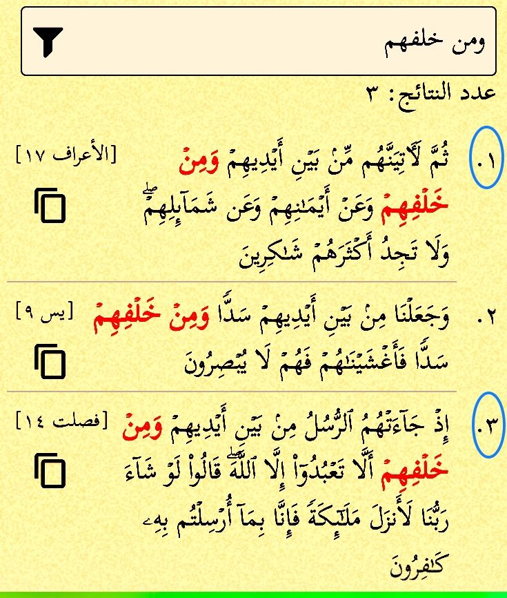 ومن خلفهم ثلاث مرات في القرآن مرتان من بين أيديهم ومن خلفهم من بين أيديهم سدا ومن خلفهم سدا في يس Math Skull Anatomy Math Equations